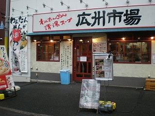 meguro-kosyuichiba1.jpg