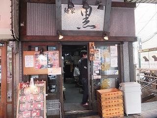 meguro-kuro1.jpg