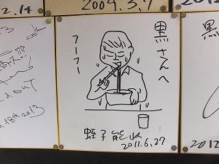 meguro-kuro4.jpg