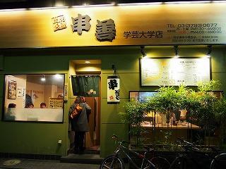 meguro-kushizen1.jpg