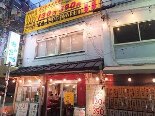 meguro-ootaru1.jpg