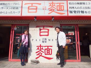 meguro-paimen2.jpg