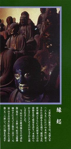 meguro-rakanji10.jpg
