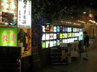 meguro-street2.jpg