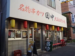 meguro-tanaka1.jpg