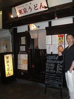 meguro-tokyo-udon1.jpg