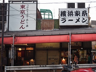 meguro-tokyo-udon8.jpg