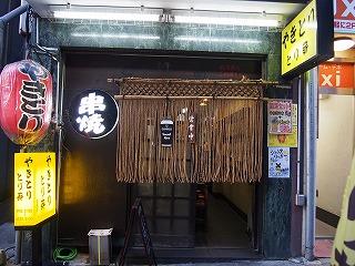 meguro-torimaki1.jpg