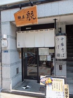 meguro-wataru1.jpg