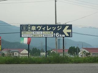 minamiuonuma-hakkaisan-izumivillage1.jpg