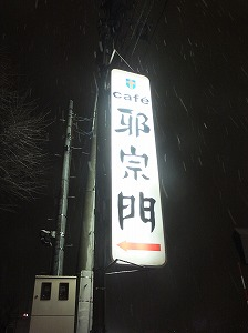 minamiuonuma-jashumon1.jpg