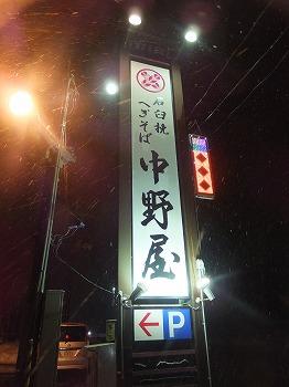 minamiuonuma-nakanoya1.jpg