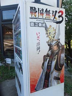 minamiuonuma-street16.jpg