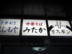mitaka-eguchi7.jpg