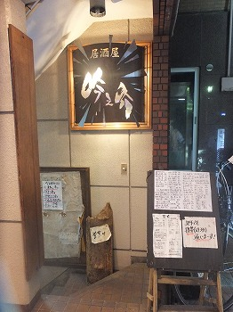 mitaka-ginnosuke1.jpg