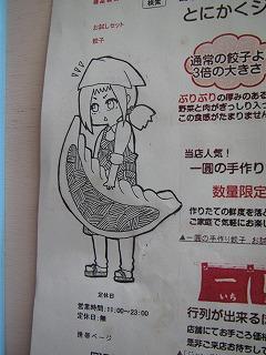 mitaka-ichien176.jpg