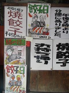 mitaka-ichien189.jpg