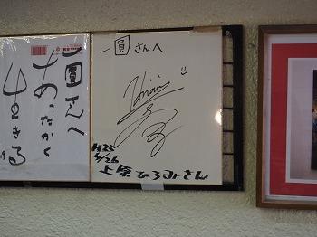 mitaka-ichien221.jpg