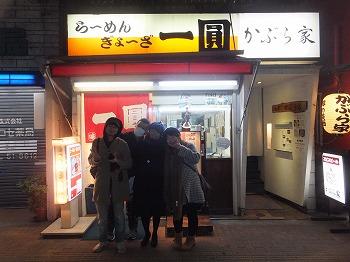 mitaka-ichien250.jpg