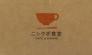 mitaka-nishikubo-cafe10.jpg