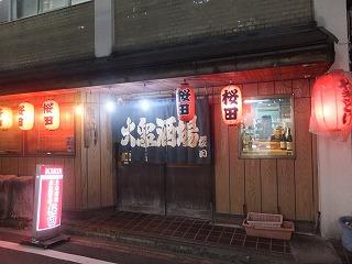 mitaka-sakurada10.jpg