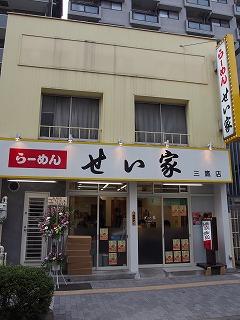 mitaka-seiya1.jpg