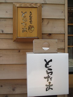 mitaka-toratama4.jpg