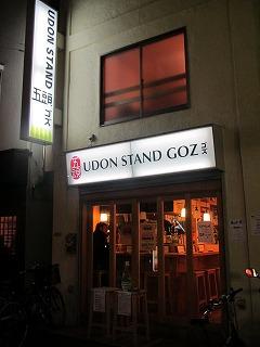 mitaka-udonstand-gozu30.jpg