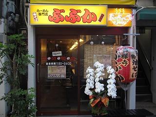 musashino-bubuka6.jpg