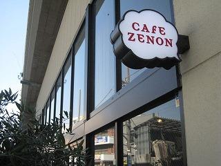 musashino-cafe-zenon1.jpg