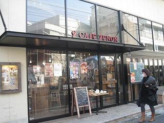 musashino-cafe-zenon2.jpg