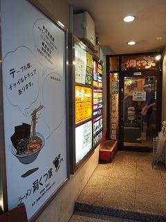 musashino-dokutsuya7.jpg