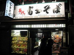 musashino-fujisoba1.jpg