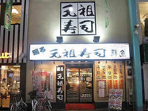 musashino-ganso-sushi10.jpg