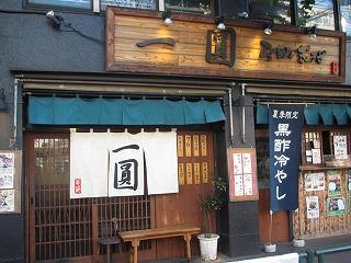 musashino-ichien7.jpg