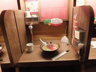 musashino-ichiran6.jpg