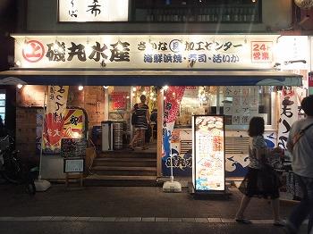 musashino-isomaru1.jpg