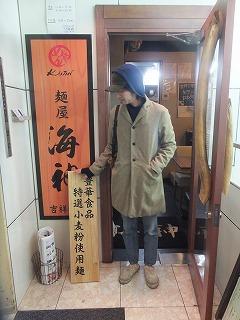 musashino-kaijin2.jpg