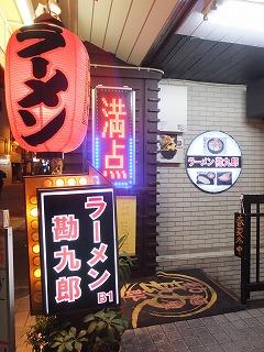 musashino-kankuro1.jpg