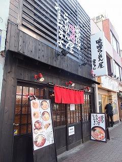musashino-koh-chan1.jpg