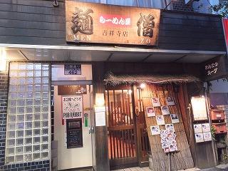 musashino-menzo1.jpg