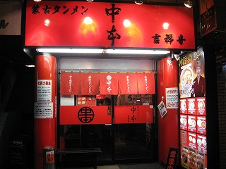musashino-nakamoto1.jpg