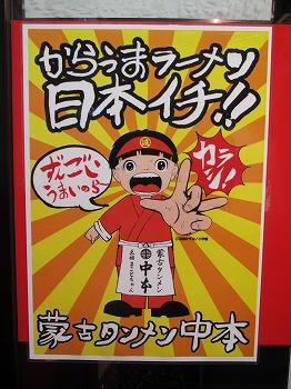 musashino-nakamoto4.jpg