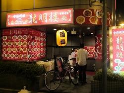 musashino-ryumeirou3.jpg