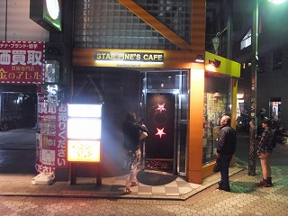 musashino-star-pines-cafe8.jpg