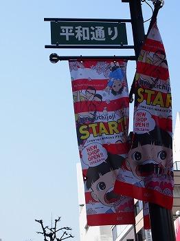 musashino-street30.jpg