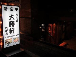 musashino-taishoken1.jpg