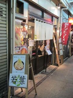 musashino-wakaba1.jpg