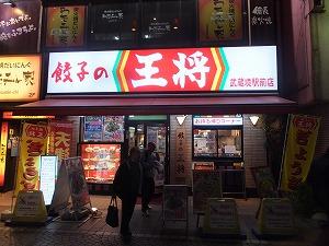 musashisakai-ohsho1.jpg