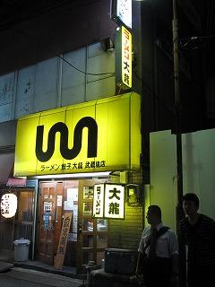 musasisakai-dairyu1.jpg